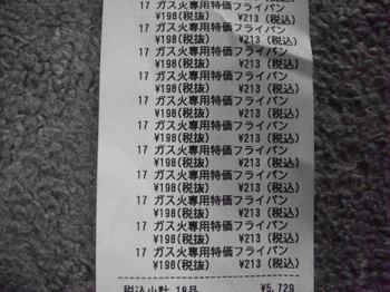 SANY0076.JPG